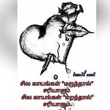 #tamil  #tamilkavithai  #kavithaigal  #kavithai  #idayam  #heart  #quotes_daily