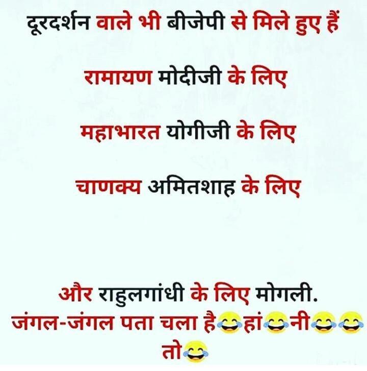 #bjp4india #pappu_vai_ka_maja