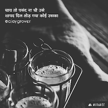 #soulful #roposo-soulful #soulfulquoteschannel #tealover #lovequotes #chaikichuski #wds #hindipoetry #quotes #instaquotes  #hindiquotes  #lovestory #writersnetwork #mirakee #poems #poetry  #writersnetwork #quotes #quote #writersofinstagram #stories #ttt #quoteoftheday #writersofig #writersofmirakee  #wordporn #writing #write #gabru #punjabiway