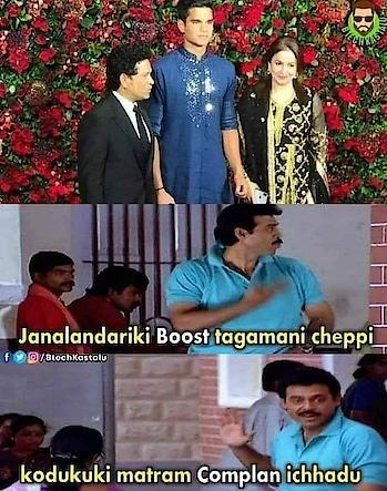 #savages #sachin #boost #arjuntendulkar #saratendulkar #boostvibes #complain #boy 😂 #savagememes #roposo-meme #savagesummer #sachintendulkar #speed-booster