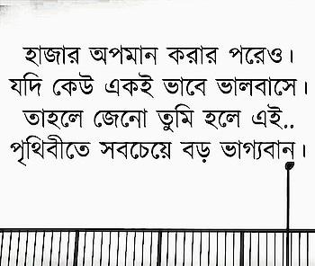 #bengali #quotes #love #faith #respect #caring #couplegoals #relationshipgoals #truelove