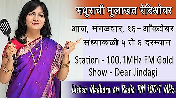 Huuuurrraaayyy!! Very much excited to inform you all,that I will be coming live today sharp @5pm IST on Radio FM 100.1MHz in Dear Jindagi programme.. Stay tuned.. #ropo-love #ropo-good #ropo #roposo #ropo-post #ropo-video #ropo-foodie #food #roposo-food #foodpics #recipe #recipes #radio #dearzindagi #radiocity