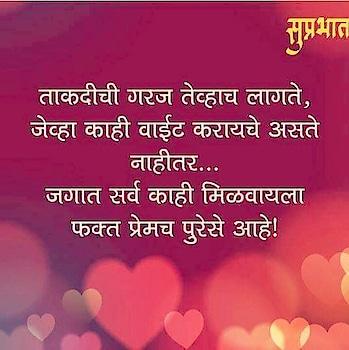 #goodmorning #goodmorningpost #marathi #wishes