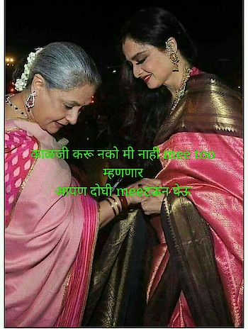 #meetoo #rekhaji #jayabachchan #amitabhbachchan #hahatvchannel