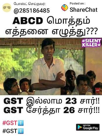 GST GST ,Naddumakkalai padai paduththuranga ?