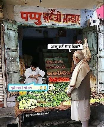 #pappu #haha #funny #fun #comedy #non-vegjokes #wow #modi #bhajpa #rahul #chokidar #filmistaan