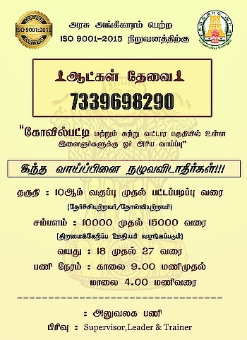 WANTED  AN ISO 9001_2005(certified company) Kovilpatti men's only  Company Name:Smart Group Work:Office Work Work Role:  * File management  *Team leader  *Supervisor Age limit:18 to 28 Salary: 12,000 to 15,000 Qualification:10th to Any Degree 100% permanent job.