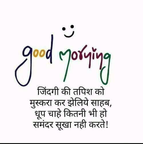 #goodmorningpost #haveaniceday