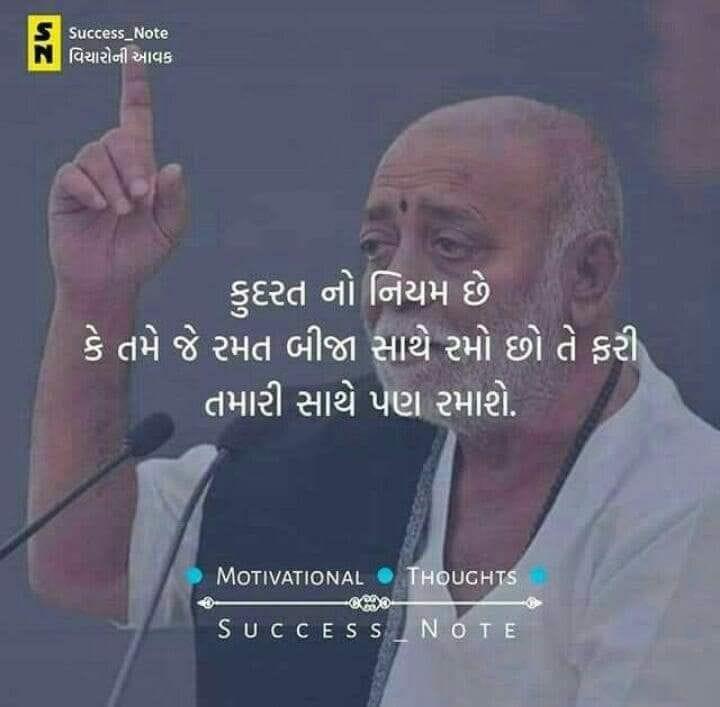 #quotes #attitudekiller #positive-attitude #my-collection #mysoulfullquote #bestquotes  #motivationalquotes #suvichar #myself #gujjustatus #gujjuquote #moraribapu #nicelines