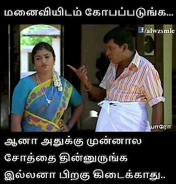 #comedymemes #vadiveluversion #husbandand-wife-comedy #hahatvchannel