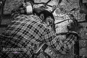 தண்ணீரை சேமிப்போம்; தலைமுறையை காப்போம்————————— #kuwait #kuwaitcity #kuwaitphotography #kuwaitphotographers #kuwaitforphoto #kuwaitcityكويت #q8city #q8insta #q8instagram #kuwaitinstagram #kuwaitinstagramer #q8instagrm #instacool #kuwaitlandscape #naturephotography #naturelover #earlymornings #earlymorningphotography #incredibleworld #thephotosociety #instapic #picoftheday #Canon #Canon750  #புகைப்படம் :- ( ஸ்டில்ஸ்  சக்சஸ் கார்த்திக்) Click  By #Success_Karthick  #SuccessKarthick #Success_Karthik  #SuccessKarthik #Kuwait_Karthik