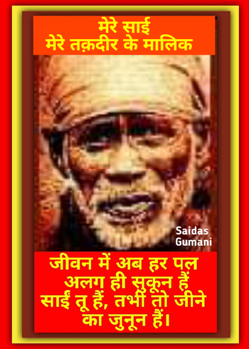 """🌷OM❤SAI❤RAM🌷          TEN REASONS WHY ONE     ❤❤❤❤❤❤❤❤❤❤ SHOULD WORSHIP SAI BABA  ❤❤❤❤❤❤❤❤❤❤❤❤    OF SHIRDI ❤❤❤❤  🌷🌷🌷🌷🌷🌷🌷🌷🌷🌷🌷🌷💜💜💜💜💜💜💜💜💜💜💜💜 🌷🌷🌷🌷🌷🌷🌷🌷🌷🌷🌷🌷  1)         First and foremost because, in the: words of Hemadpant the author of Shri Sai Satcharita, He has taken a vow to give you what you want.  2)         And that too immediately """"cash down"""". You ask with sincere devotion (shradhha) and patience (Saboori) and there is the result.  3)         He is so easily pleased. No hard penance, no unbearable fasts, not even difficult concentration and control of senses. In his own words, """"You look to ME and I look to you"""". Can there be anything simpler than this ?  4)         He has left His mortal body 86 years ago and even today thousands of devotees have experienced His presence, halving met their demands. What more guarantee is required ?  5)         Not being bodily present as a human being today, there is no danger of being cheated in His worship. In case of so many Avatars, Bhagwans and Yogi's cropped up at present in the country, one is not sure if one is following the real preceptor (Sadguru).  6.         No money is required to worship Baba. He is pleased even with flowers, fruits, leaves or even water devotionally offered. You do not have to spend for -travelling upto Shirdi also, He is available even from where you are-'even beyond seven seas'.  7)         Ashes (Udi) from the fire burning eternally in His Dwarkamai is the cheapest and most infallible medicine of all diseases. The cost is only two paisa-faith and patience.  8)         His life-history written by Hemadpant contains all the wisdom of Vedas, Upanishadas and Geeta in the form of simple stories and anecdotes. Reading them alone and following the advice therein, one can reach the goal of liberation without fail.  9)         Repetition of His name SAI so short, so sweet and so easy to pronounce No twisting of tongue and no difficult accents.  10)      Last but not the least, He, on fulfilling your dem"""