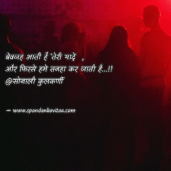 for more visit www.spandankavitaa.com  #so-bbeautiful #ropo-marathi #whatsapp-status #relationship #roposo-quotes #quoteoftheday #soulquotes #roposo-soulful #roposo-soulful-quotes #quotestagram #roposo-lov  #blogger