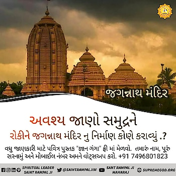 #जगन्नाथ_रथयात्रा #spiritual #religion #oneness #namaste #meditation #kundalini #dharma #mantra #innerpeace #peaceofmind #awakening #vishnu #hindutemple #radhekrishna #puja #shree #bhaktiyoga #kirtan #chanting #jagannath #odisha #puri #lord #hindutemple Www.jagatgururampalji.org