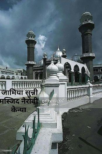 masjid kenya