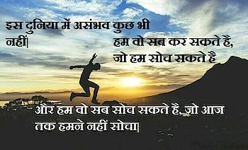 #motivation  #kamalmishra  #roposostar  ## my fisrt roposo # love roposo