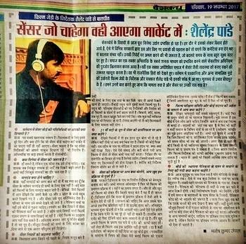सेंसर जो चाहेगा, वही आएगा मार्केट में: शैलेन्द्र पाण्डेय #देशबंधु  @Deshbandhunews @jdthefilm @spfilmsreal #JD #jdthefilm #CBFC #CensorBoard @narendramodi #prasoonjoshi #NarendraModi #pahlajnihalani #Deshbandhu #Bollywood #Producer #director
