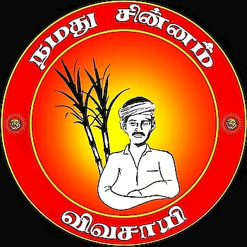 #seemanism #seeman #farmer #symbols #election2019 #40 #parliament #constitution #support #vote #ntk #naam #tamila #katchi