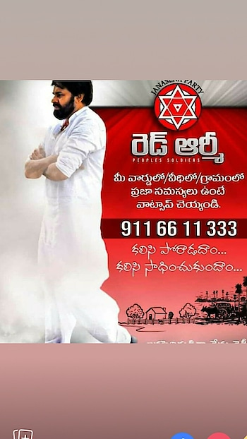#pspk #janaseena please share problems in your colony or ward and solve to gether
