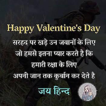 #indianarmy #ilovemyindia #velantinesday